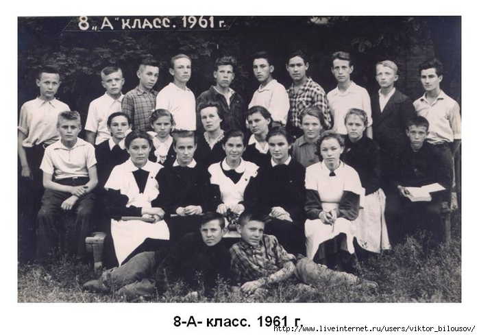 5 8-А- класс 1961 г. (700x490, 227Kb)