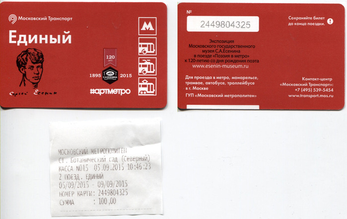 ticket_esenin (700x443, 89Kb)