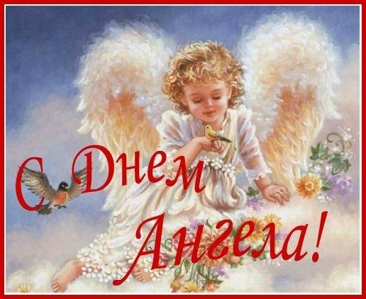 картинки на день ангела натальи