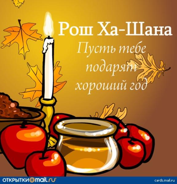 С новым еврейским годом открытки со стихами
