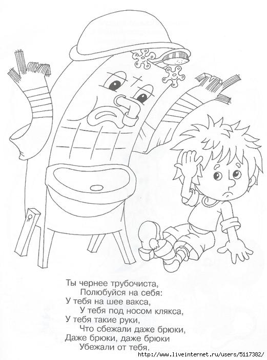 Картинки мойдодыра раскраска для детей