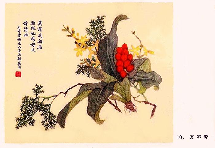 Китайская открытка старинная