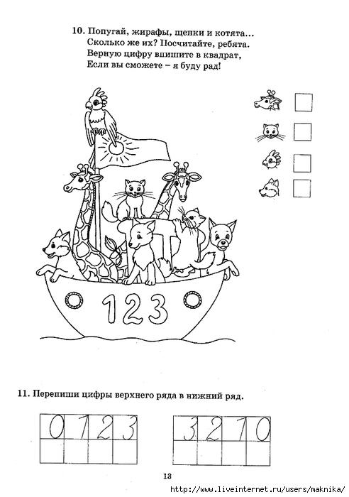 Одни родители озадачивают детей развивающими заданиями «чтобы не бездельничали», другие – обучают основам арифметики для подготовки к школе или просто, чтобы выявить интерес и способности к математике.