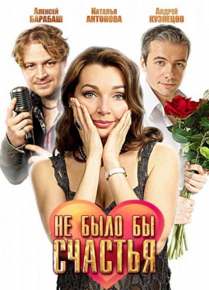 Горячая Анна Дубровская – Не Было Бы Счастья (2012)