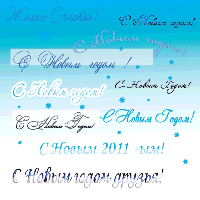 Мартом, поздравительная надпись на открытке с новым годом