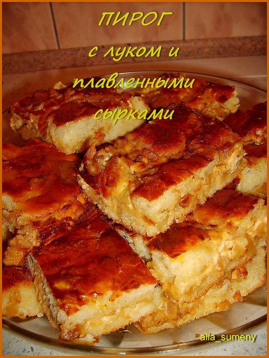 Пирог с плавленными сырками и жареным луком