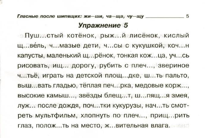 Задания по русскому языку для 1 класса распечатать
