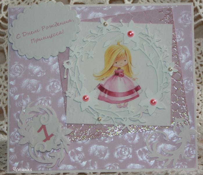 Открытка с днем рождения девочке 10 лет скрапбукинг