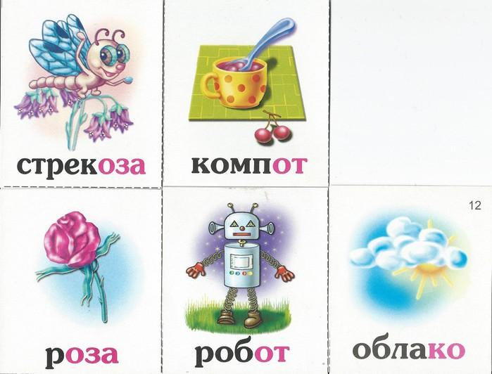 Слова рифмы для детей в картинках