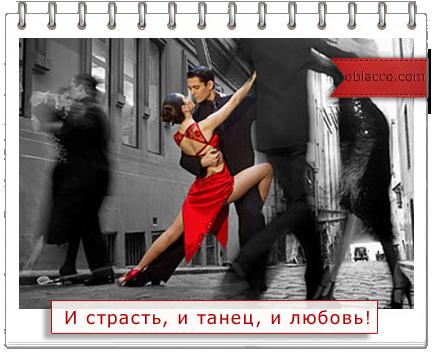 11 декабря день танго