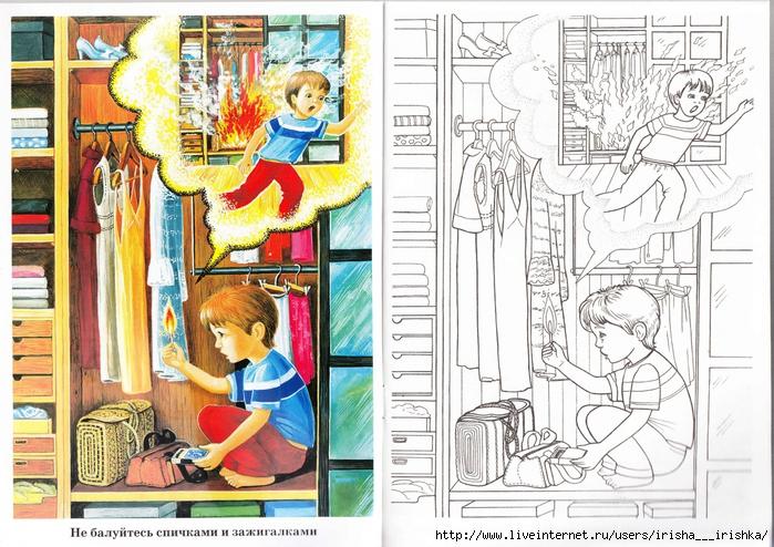 Причины пожара картинки для детей раскраски
