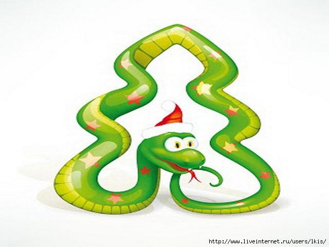 это змейка с поздравлениями ёмкости