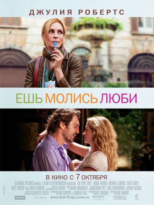 kinopoisk.ru-Eat-Pray-Love-1336371 (526x700, 154Kb)