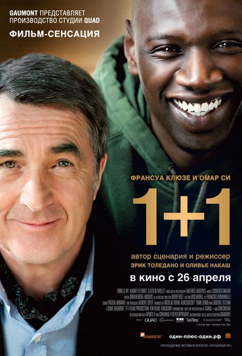 kinopoisk.ru-Intouchables-1855841 (476x700, 334Kb)