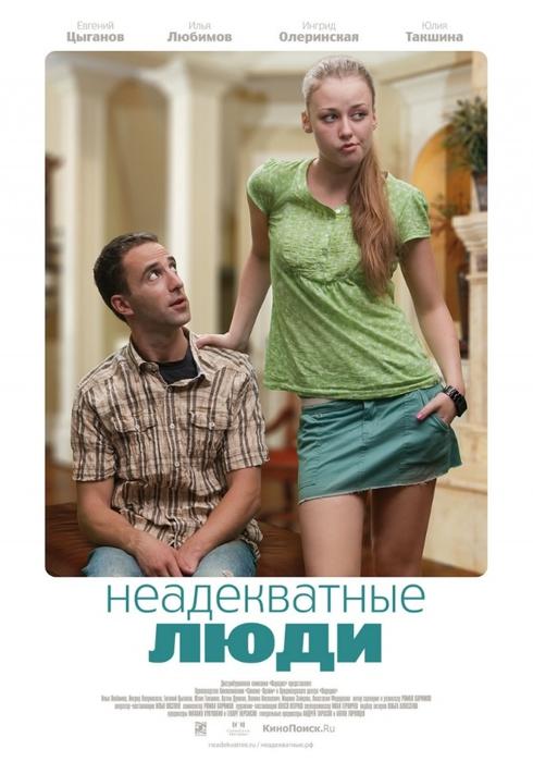 kinopoisk.ru-Neadekvatnye-ludi-1422895 (490x700, 189Kb)