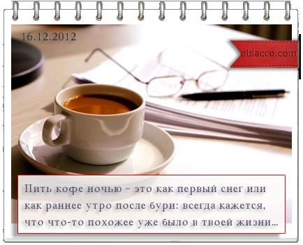 3518263_kofe_1_ (434x352, 177Kb)