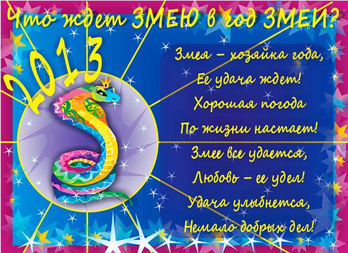 Смешные поздравления на год змеи