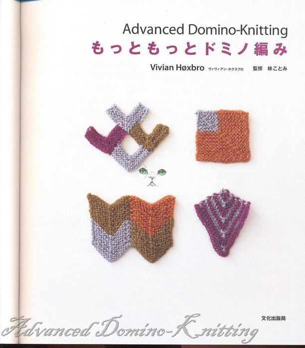 Advanced Domino-Knitting 001 (612x700, 58Kb)
