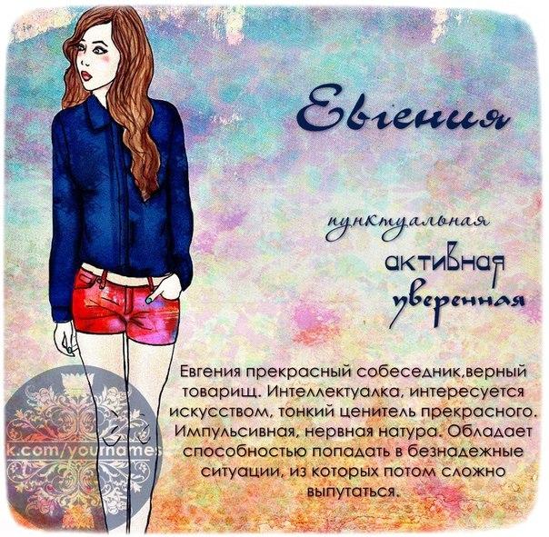 женские имена картинки с именем влада чулками