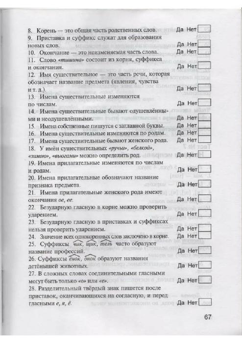 Решебник полникова 4 класс первая часть