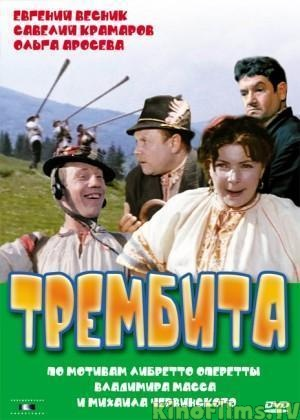 Trembita-1968 (300x420, 49Kb)