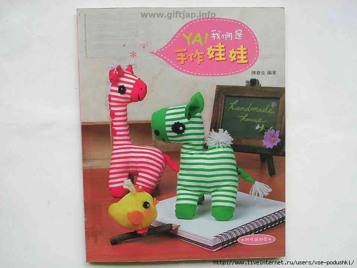 We are hand-made DIY handmade doll-1 (700x525, 192Kb)