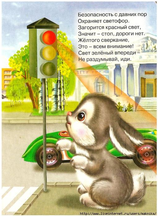 картинки на тему безопасная дорога