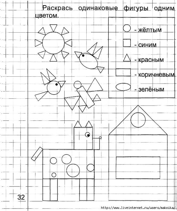 Математика дошкольники в картинках интересные задания презентация