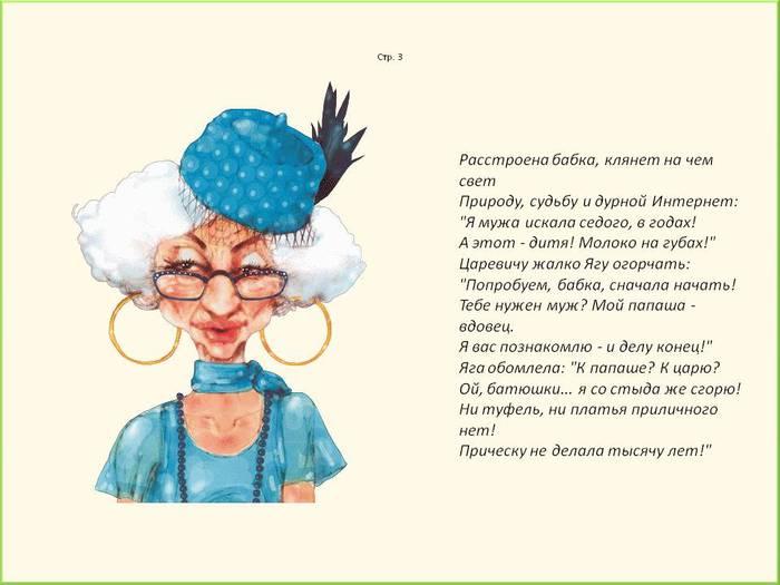 Сценка поздравление для бабушки