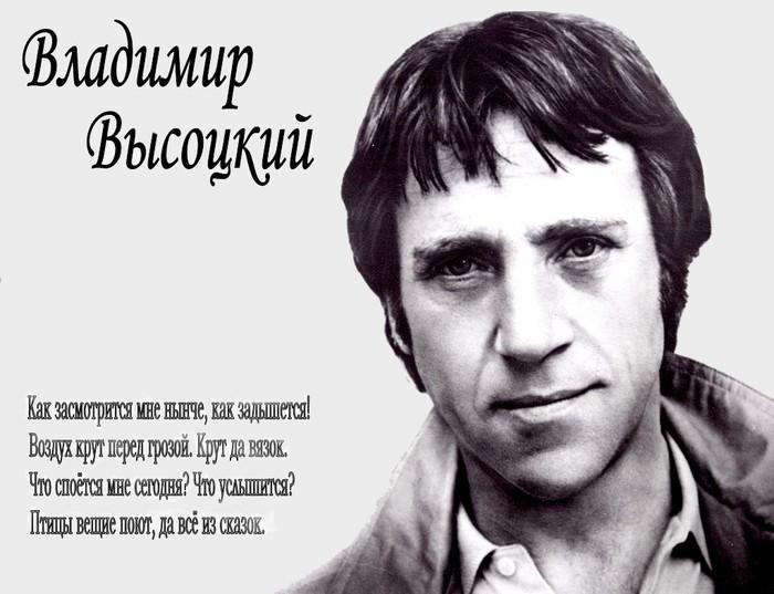 75 лет Владимиру Высоцкому