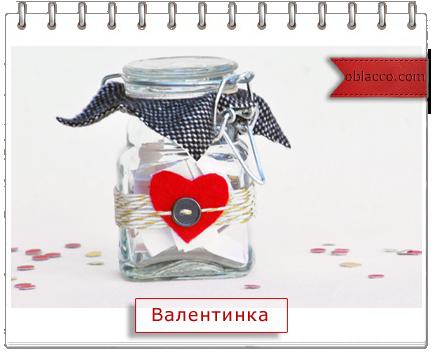 3518263_valentinka (434x352, 182Kb)