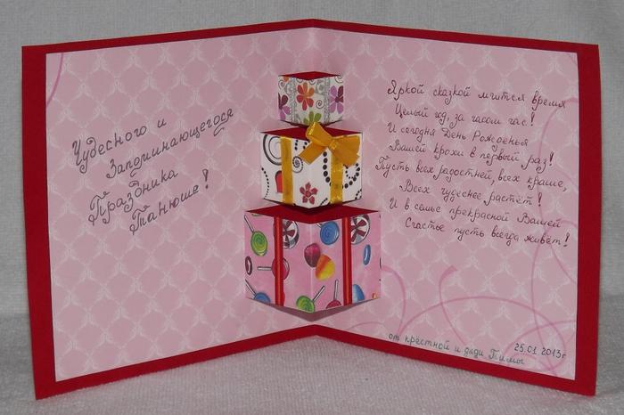 Подписать открытку с днем рождения детские