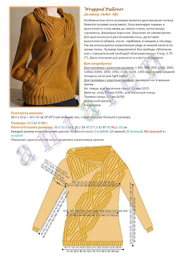 Wrapped pullover1 (362x512, 73Kb)