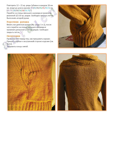 Wrapped pullover10 (362x512, 64Kb)