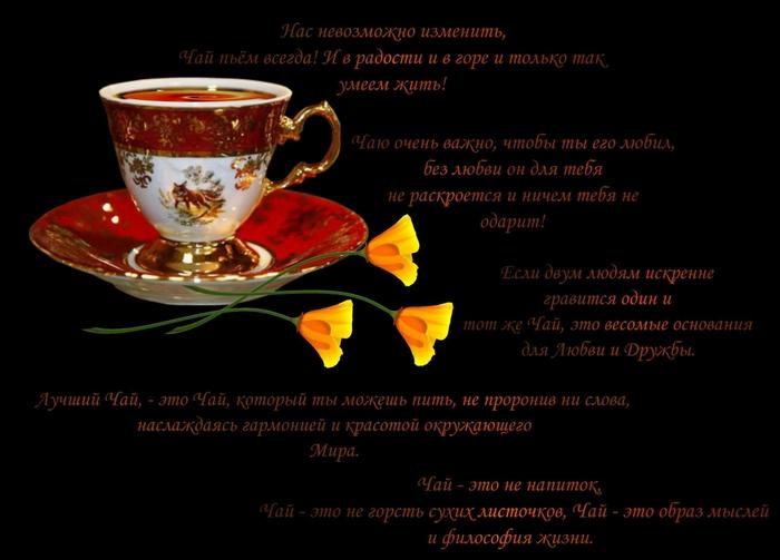 Для поздравления, картинки приглашаю на чай стильные