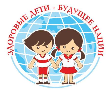Картинка здоровые дети россии