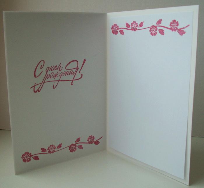 Одинарные открытки, картинки