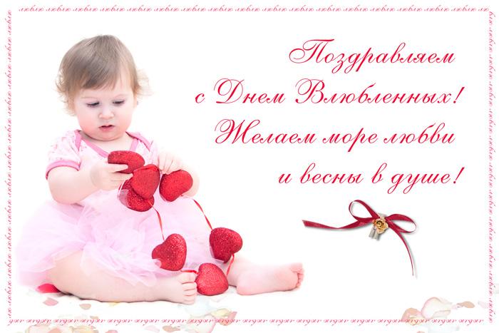 Поздравления с днем всех влюбленных родителей
