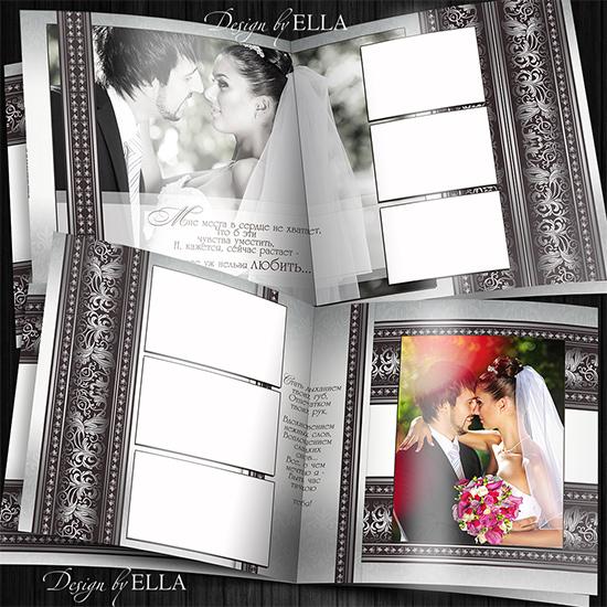 листы для свадебной фотокниги шаблоны есть конструкции