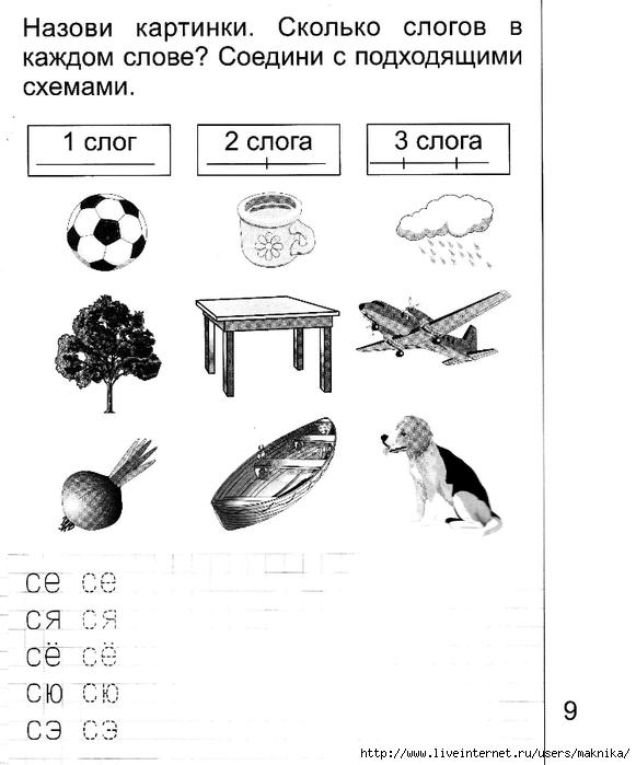 Задание по обучению грамоте картинки