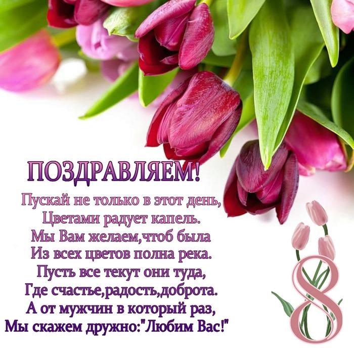 Написать поздравительную открытку к 8 марта, поздравляю днем