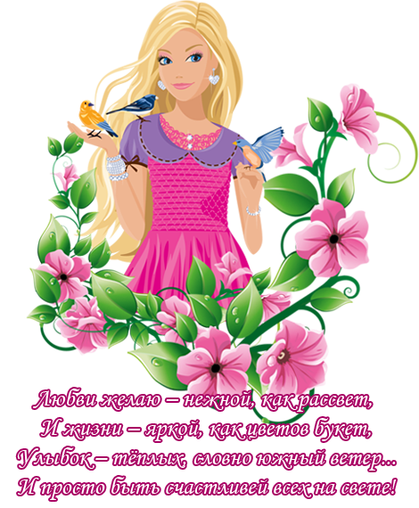 Картинки поздравления девочкам 8 марта
