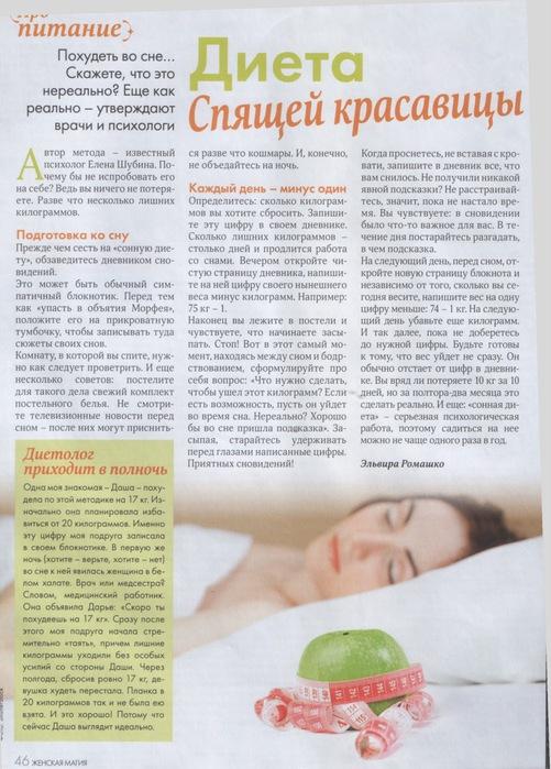 Можно Ли Похудеть Во Время Сна. Влияет ли сон на похудение