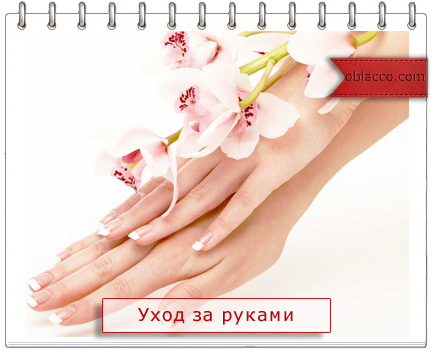 3518263_yhod_za_rykami (434x352, 153Kb)