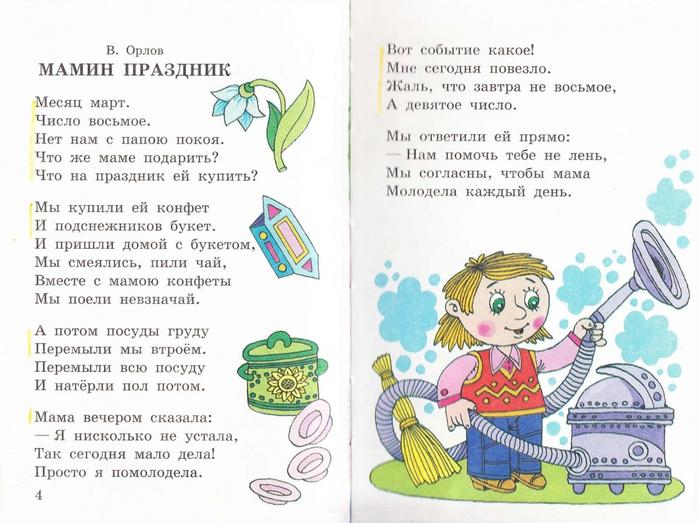 Открытка дню, стихи про маму для ребенка 5 лет