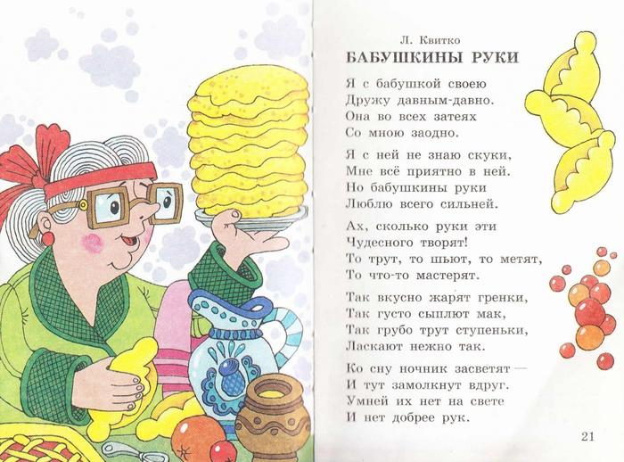 Рассказы Бабушка И Мама