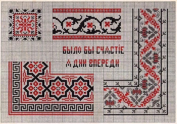 Russian_Cross_Stitch_Alphabets_1_Page_21 (700x493, 360Kb)