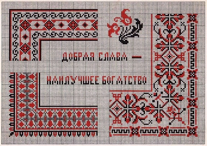 Russian_Cross_Stitch_Alphabets_1_Page_23 (700x493, 368Kb)
