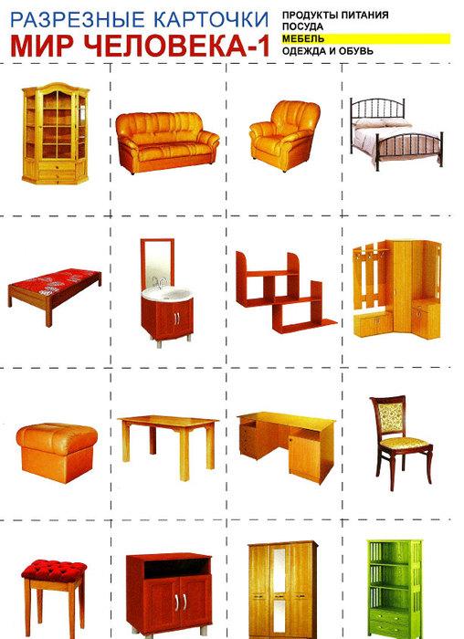 Картинки мебели детям