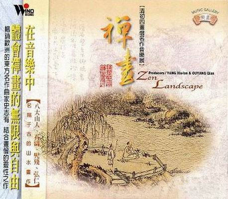 Shi_Zhi-you_-_Zen_Landscape_1999 (458x400, 54Kb)